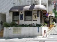 勝海舟邸跡