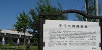千代ヶ岡陣屋跡
